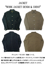 "MIGHTY'S(マイティーズ) ジャケット ""WORK JACKET DENIM & CHINO"""